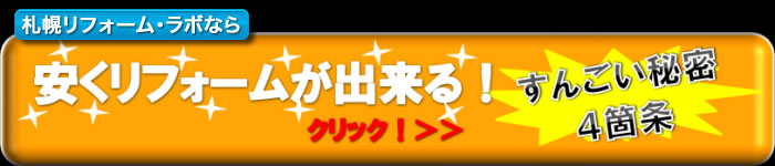 札幌の住宅リフォームなら札幌リフォーム・ラボにお任せ下さい。安さの秘密!ここがすんごい4箇条!
